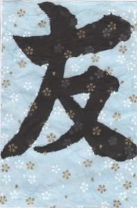 Calligraphie Japon Square des artistes 1 OK