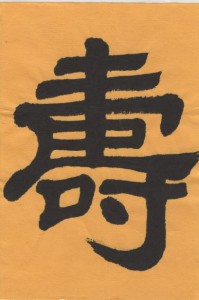 Calligraphie Japon Square des artistes 3 OK