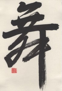 Calligraphie Japon Square des artistes 4 Ok